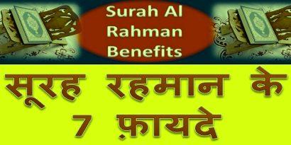 सूरह रहमान का वजीफा - Surah Rehman Ka Wazifa