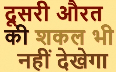 शौहर को पराई स्त्री से दूर करने का वजीफा - Shohar Ko Parai Stri Se Door Karne Ka Wazifa, Dua, Amal, Upay, Tarika